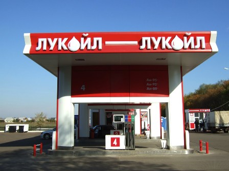 АЗС «ЛУКОЙЛ»