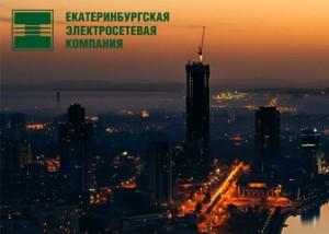 Затраты ЕЭСК на осуществление ремпрограммы планируются на уровне 190 млн рублей