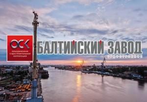 baltiyskiy_zavod_sudostroenie