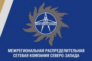 МРСК Северо-Запада взыскала 3,484 млрд рублей долга за электроток