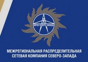 МРСК Северо-Запада подготовила резервный фонд материалов и оборудования к ОЗП