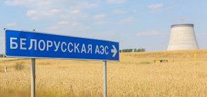 Мощности строящейся Белорусской АЭС могут расширить