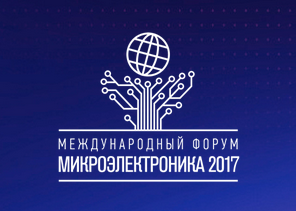 Третий Международный форум «Микроэлектроника-2017»