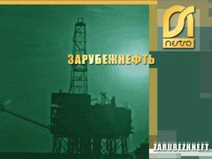 «Зарубежнефть» запросила финансирования для ликвидации советских скважин в Арктике