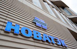 «Новатэк» победил на аукционе и приобрел газовые активы «Алросы» за 30,3 млрд руб
