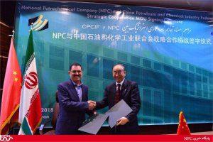 Между Ираном и Китаем подписан меморандум о строительстве нефтехимического парка