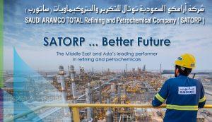 «Saudi Aramco» и «Total» намерены совместно построить крупный нефтехимкомплекс