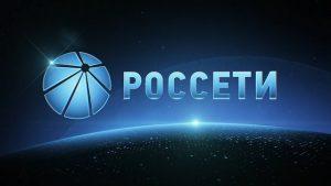 В I-м квартале чистая прибыль «Россетей» по МСФО возросла на 39,4% до 32,9 млрд руб
