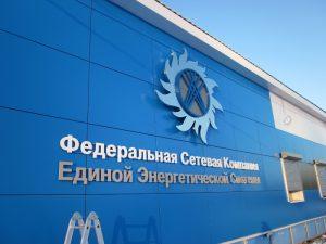 Чистая прибыль ФСК в I-м полугодии по МСФО увеличилась на 29,5%