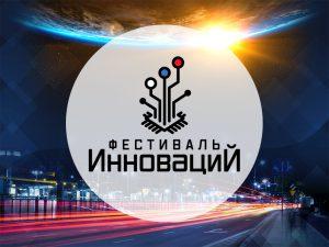 Сформирован Экспертный совет «Фестиваля инноваций».