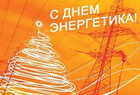 Энергетиков поздравил министр Александр Новак