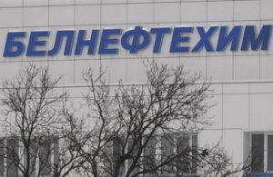 «Белнефтехим» не получал предложений о покупке нефтеперерабатывающих заводов
