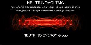 Получение электроэнергии из космического излучения – реальность нескольких лет.