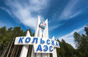 В июне Кольская АЭС выработала свыше 600 млн кВтч электроэнергии