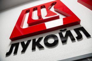 «ЛУКойл» намерена выкупить у акционеров 35 млн акций