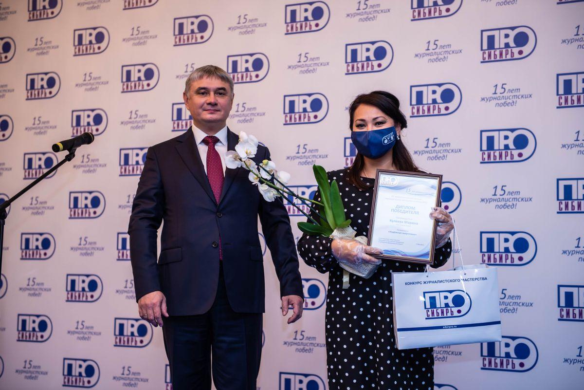 Победители конкурса журналистского мастерства получили награды от «Россети Сибирь»