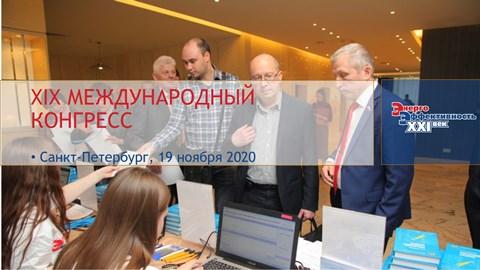 Началась регистрация на XIX Международный конгресс «Энергоэффективность. XXI век. Архитектура. Инженерия. Цифровизация. Экология»